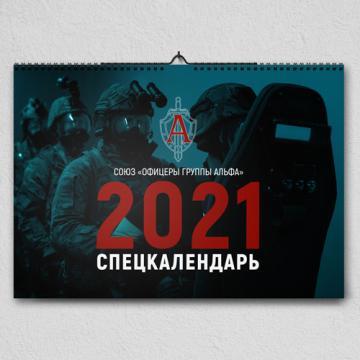 СПЕЦКАЛЕНДАРЬ 2021
