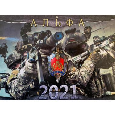 "КАЛЕНДАРЬ КВАРТАЛЬНЫЙ ""АЛЬФА"" ЦСН ФСБ РФ 2021"