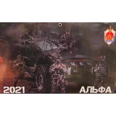"КАЛЕНДАРЬ КВАРТАЛЬНЫЙ ""АЛЬФА"" ЦСН ФСБ РФ 2021 ver2"