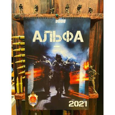 """КАЛЕНДАРЬ УПРАВЛЕНИЕ """"А"""" ЦСН ФСБ РФ 2021"""