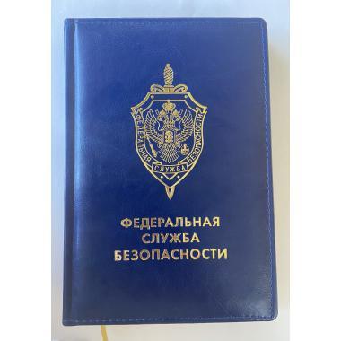 ЕЖЕДНЕВНИК ФСБ РОССИИ, КОЖАНЫЙ (СИНИЙ)