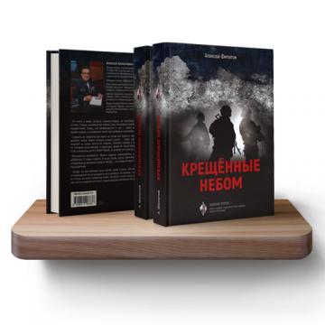 Книга Крещённые небом, Алексей Филатов , 2-е издание