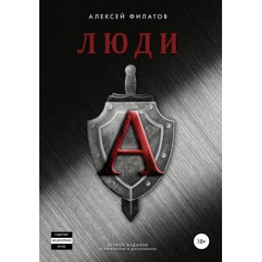 """КНИГА ЛЮДИ """"А"""", АЛЕКСЕЙ ФИЛАТОВ, 2-е ИЗДАНИЕ"""