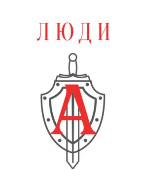 "Наклейка ""Люди А"""