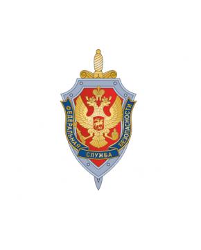 """Наклейка на авто """"ФСБ России"""""""