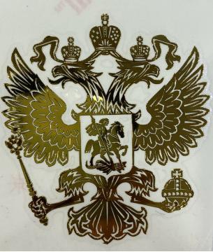 "Наклейка ""Орел РФ"" золото"