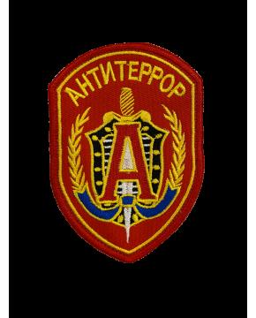 """Шеврон """"Антитеррор Альфа"""" красный"""