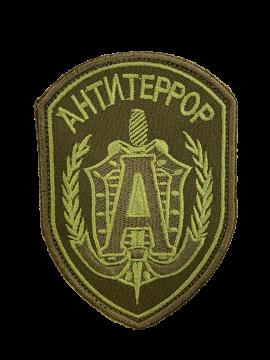 """Шеврон """"Антитеррор Альфа"""" зеленый"""
