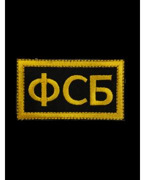 Шеврон ФСБ, буквы