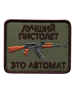 """Шеврон """"Лучший пистолет- это автомат"""""""