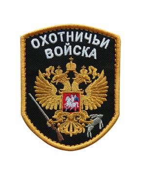 """Шеврон """"Охотничьи войска"""" черный"""