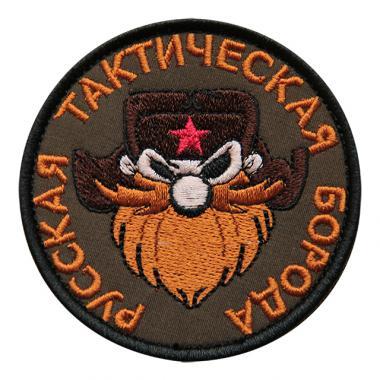 """Шеврон """"Русская тактическая борода"""""""