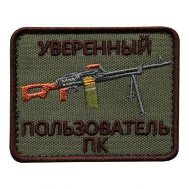 """Шеврон """"Уверенный пользователь ПК"""""""