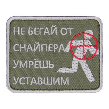 "Шеврон ""не бегай от снайпера"""