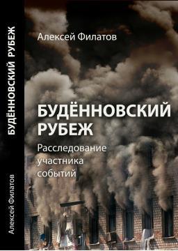 Книга Будённовский рубеж , Алексей Филатов