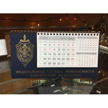 Календарь настольный ФСБ (синий)