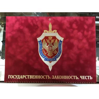 Календарь квартальный ФСБ (бордо) ver1