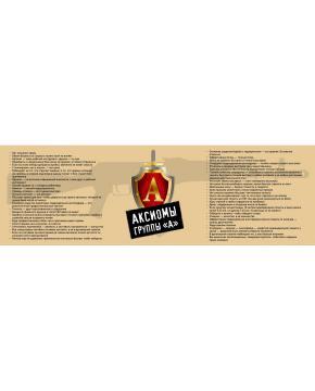 """Наклейка-плакат стрелковые аксиомы от Группы """"А"""""""