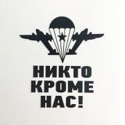 """Наклейка на авто """"ВДВ """"Никто кроме нас"""""""", виниловая"""