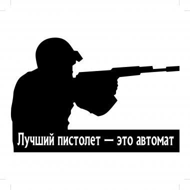 """Наклейка на авто """"Лучший пистолет - это автомат"""""""