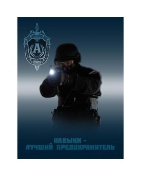 """Плакат """"Навыки - лучший предохранитель"""""""