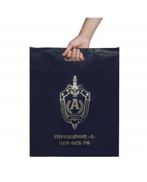 """Пакет подарочный """"Управление """"А"""" ЦСН ФСБ России"""""""