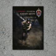 """Плакат """"Лечим терроризм"""""""