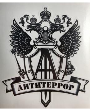 """Наклейка на авто """"Герб Антитеррор"""", виниловая"""