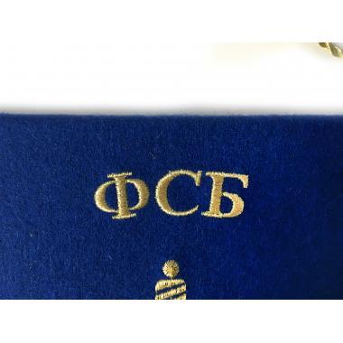 """Вымпел """"ФСБ России"""" большой"""