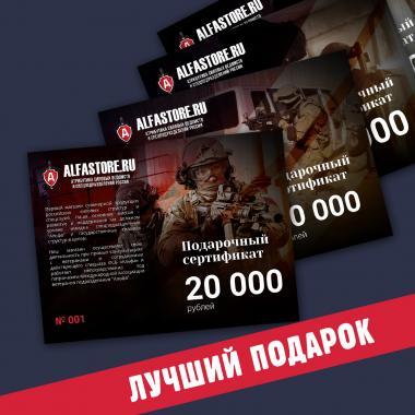 Подарочный сертификат от Alfastore.Ru
