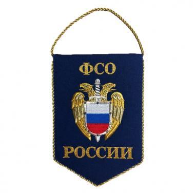 """Вымпел """"ФСО России"""" большой"""