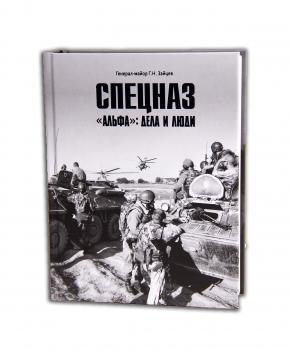 """Книга Г. Н. Зайцева """"Альфа: дела и люди"""""""