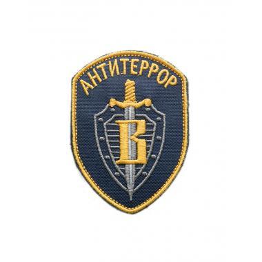"""Шеврон """"ВЫМПЕЛ"""" Антитеррор"""