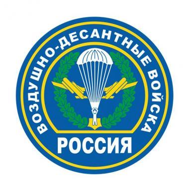 """Наклейка на авто """"Воздушно-десантные войска"""", виниловая"""
