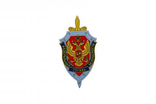 """Наклейка на авто """"ФСБ России"""", ver-2"""
