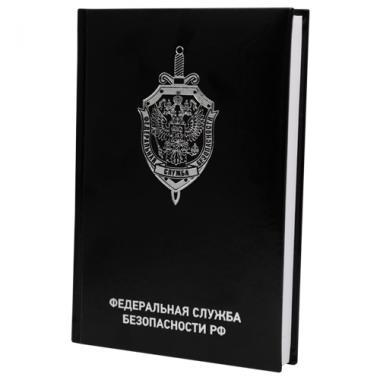 Ежедневник ФСБ России, кожаный