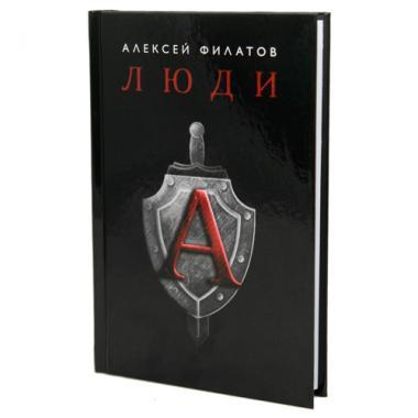 """Книга Люди """"А"""",  Алексей Филатов"""